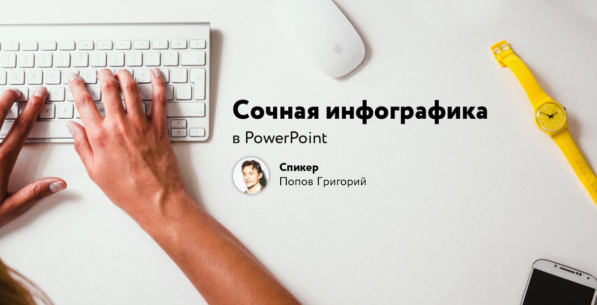 Создание сочной инфографики для презентаций PowerPoint