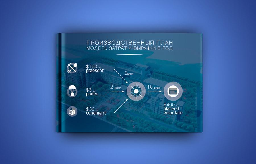 Дизайн брошюры для экономического форума