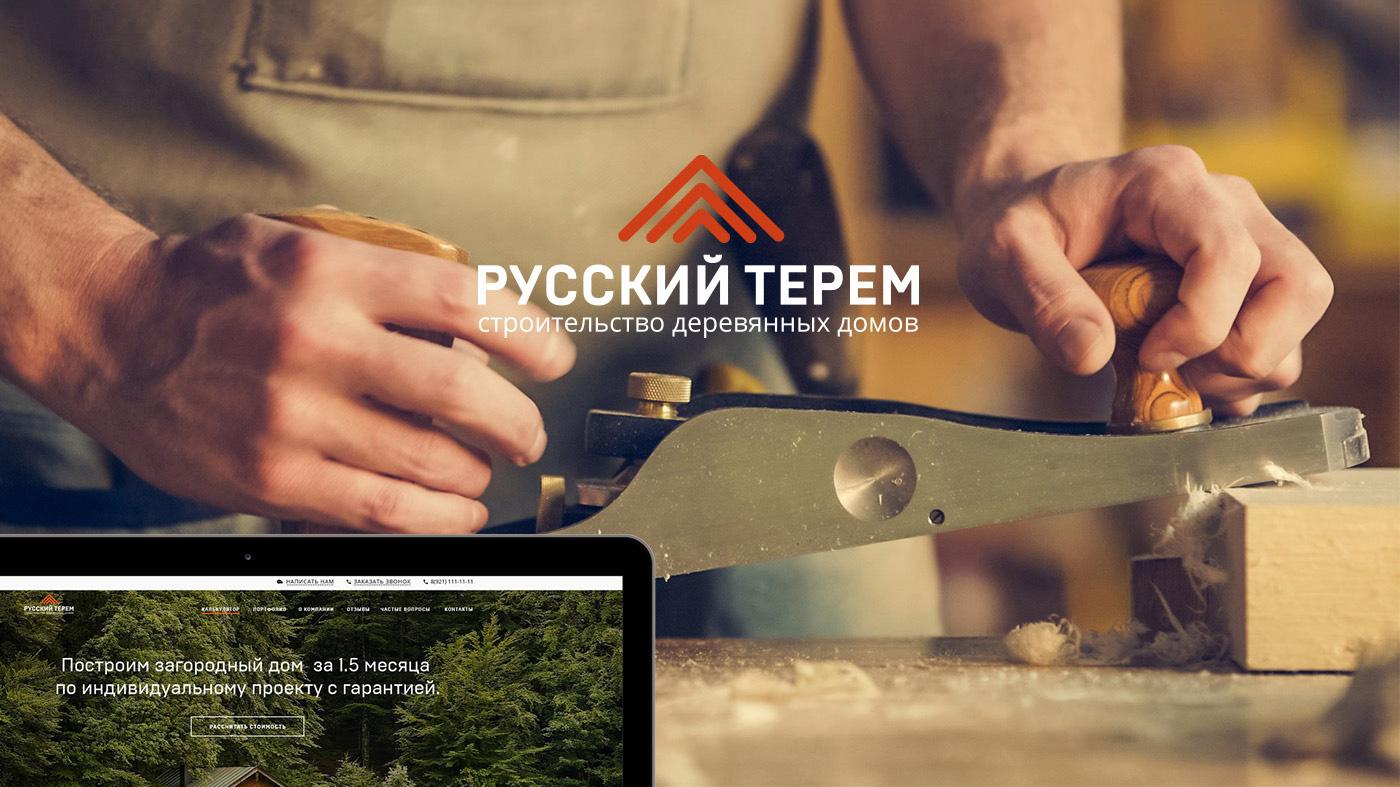 """Разработка сайта для """"Русский Терем"""""""