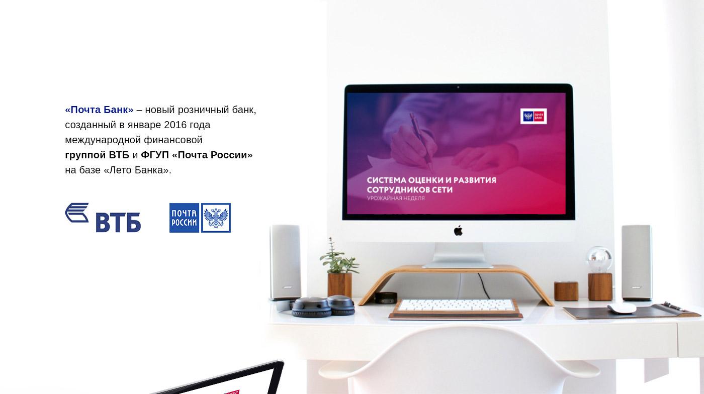 Дизайн презентации в Prezi для Почта Банк