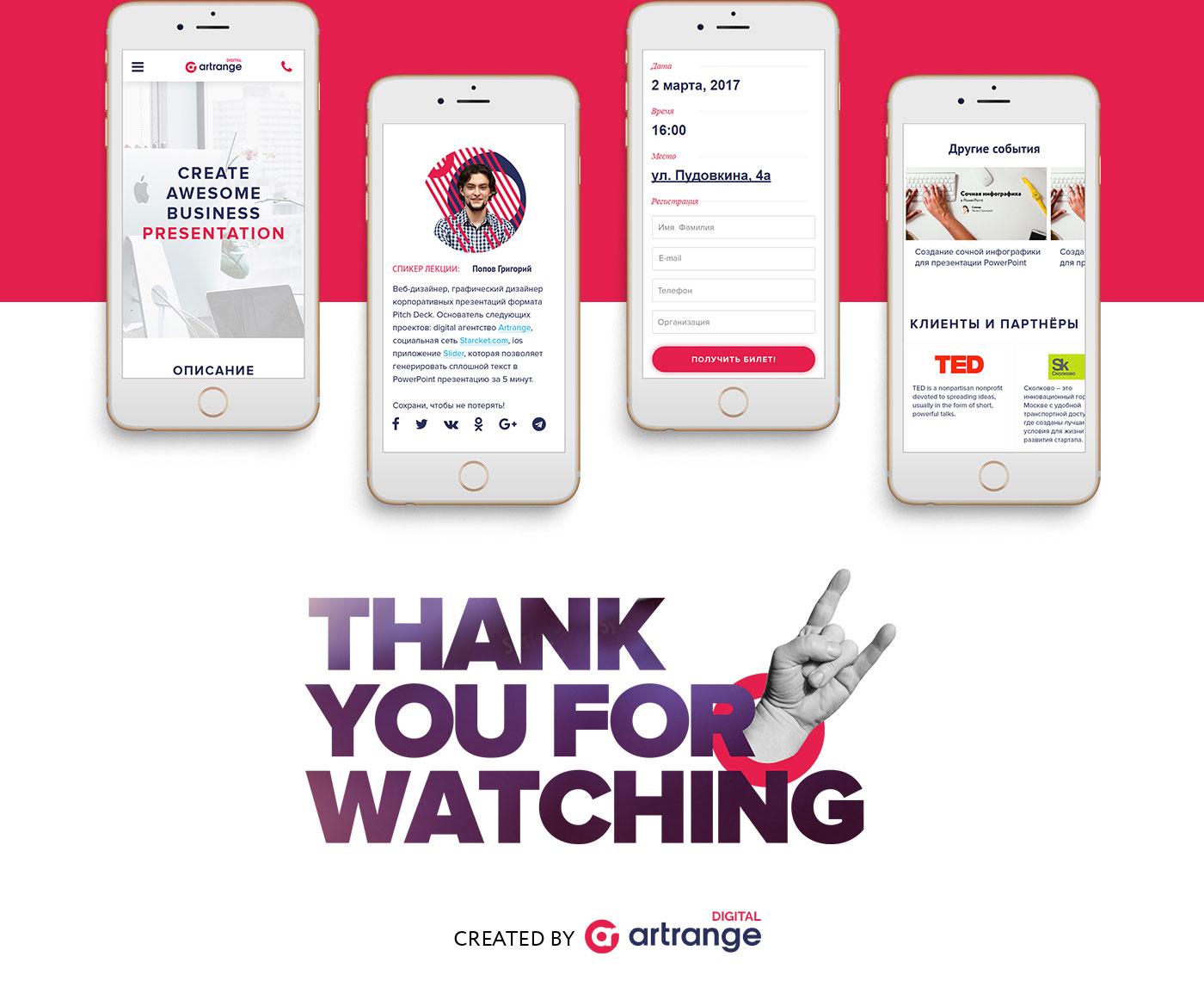 Создание сайта для digital агентства Artrange