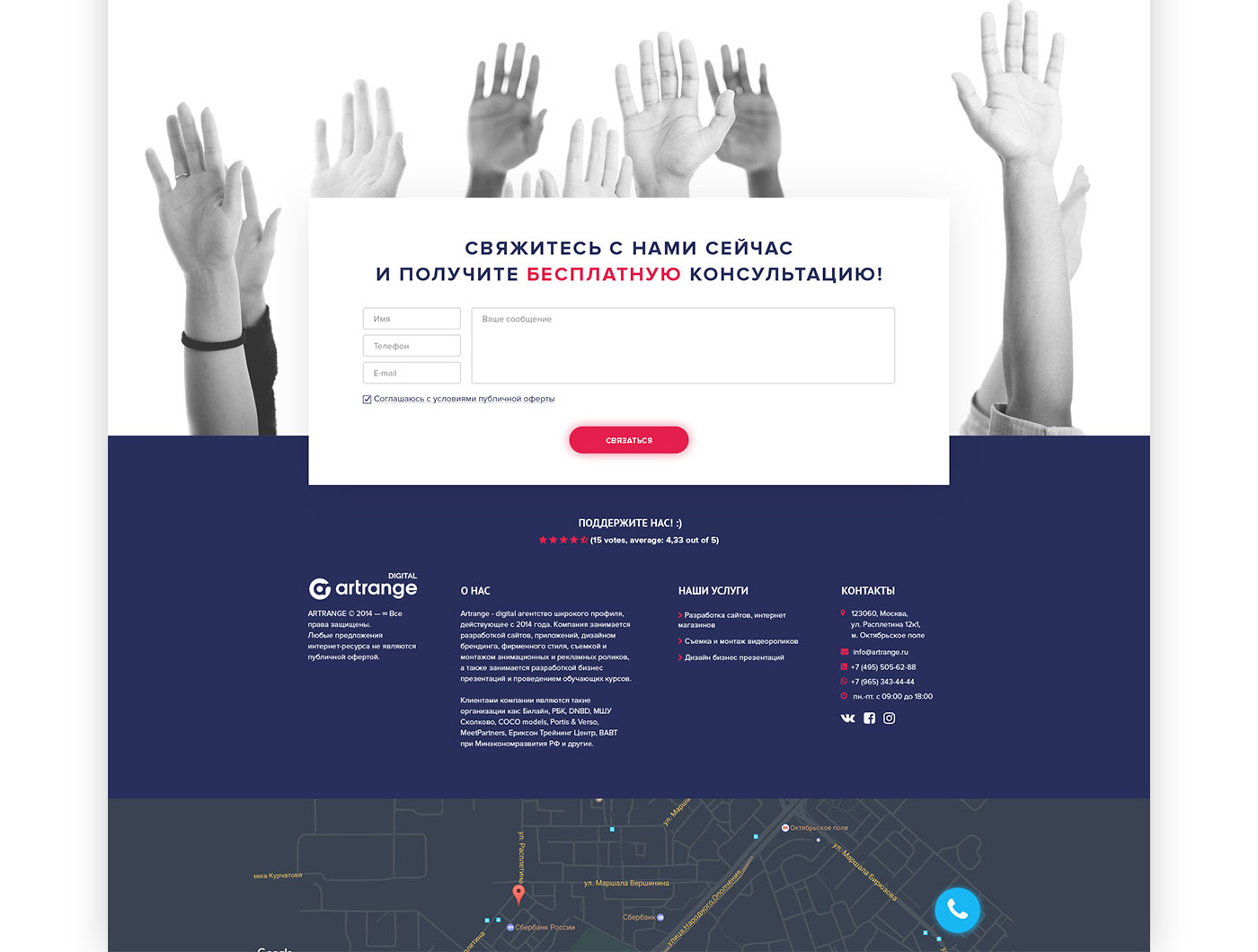Ребрендинг сайта digital агентства
