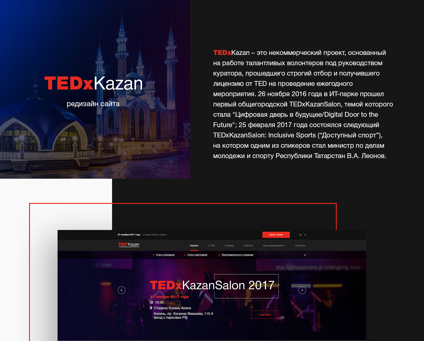 Дизайн сайта для TEDxKazan