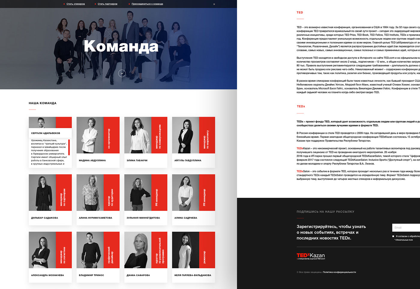 Редизайн сайта для TEDxKazan