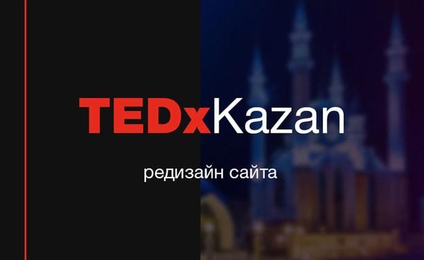 Сайт для TEDx Kazan