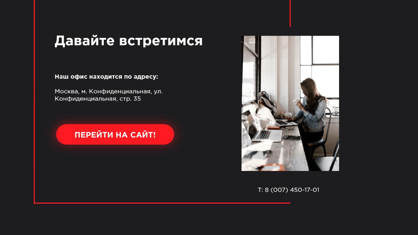 Пример использования темного фона в бизнес презентации