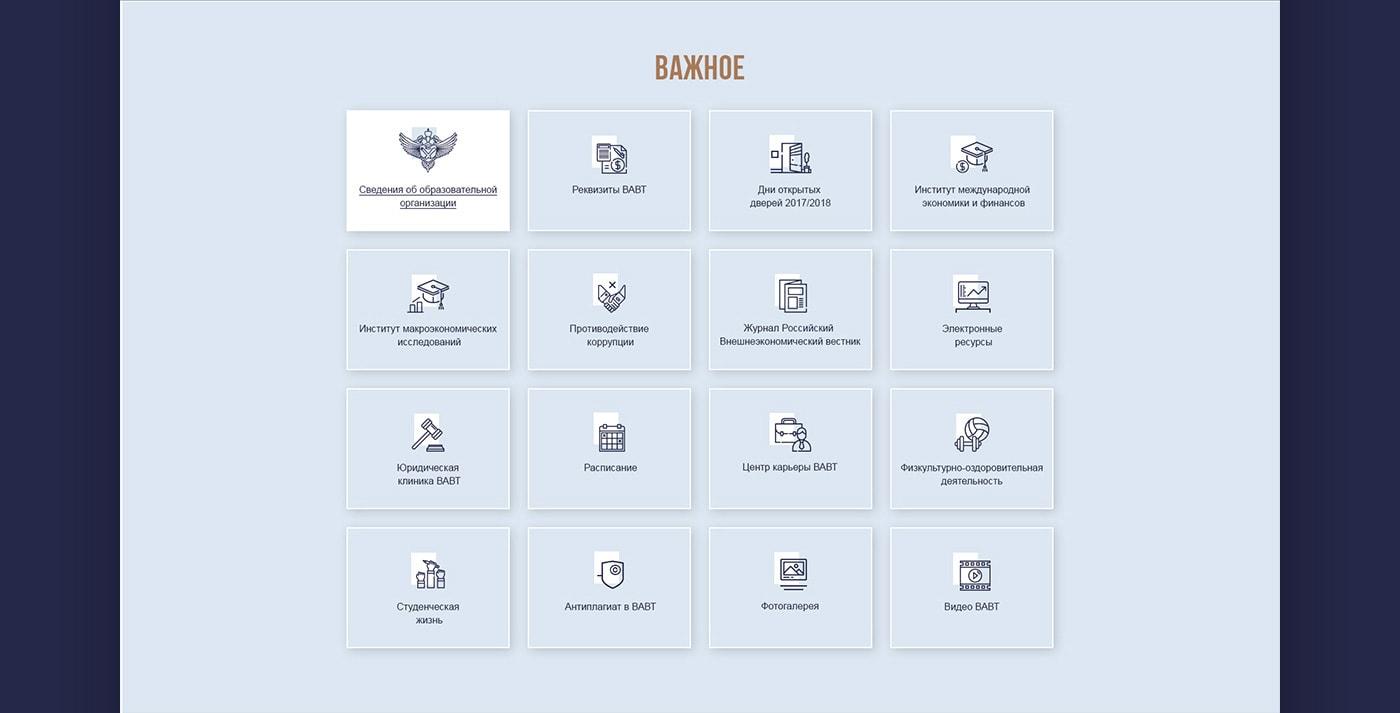 Разработка дизайна сайта ВАВТ