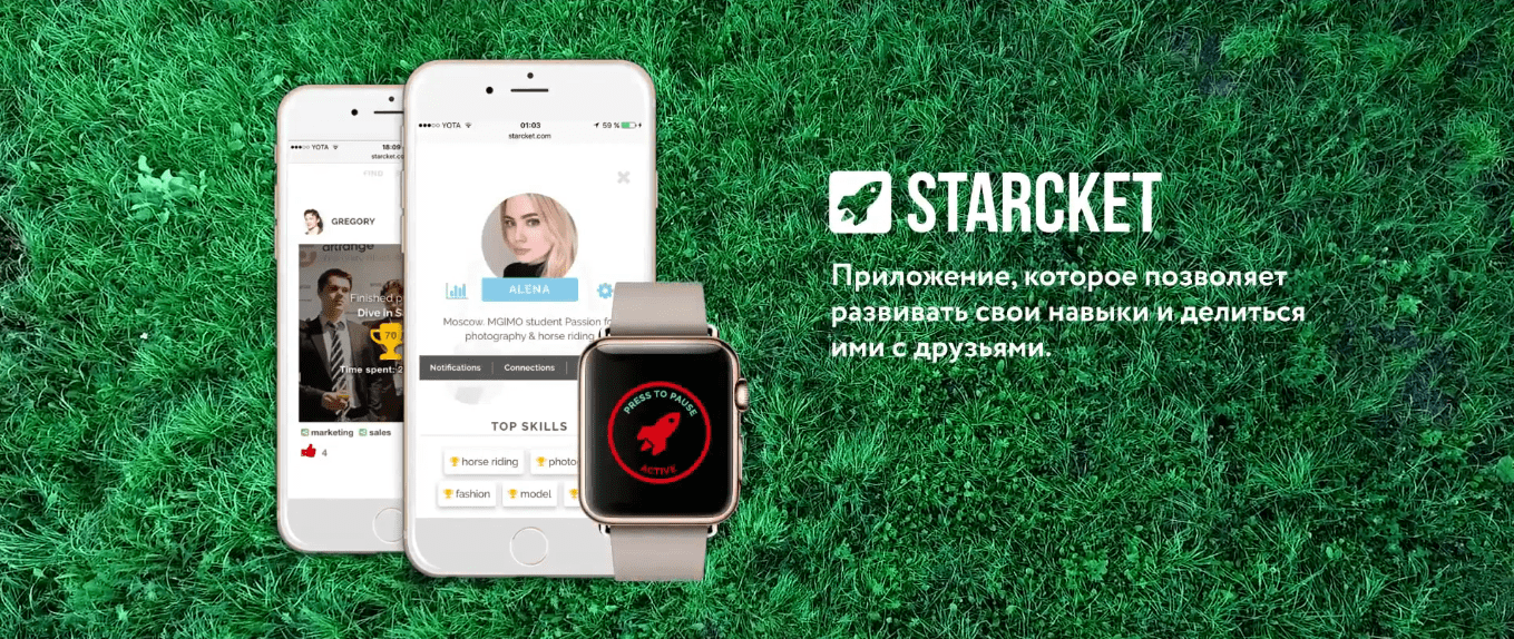 Видеоролик для приложения Starcket