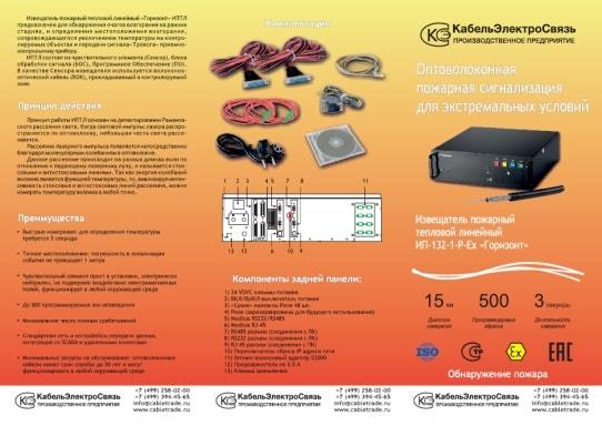 Устройство 1 для презентации в Prezi ООО «КабельЭлектроСвязь»