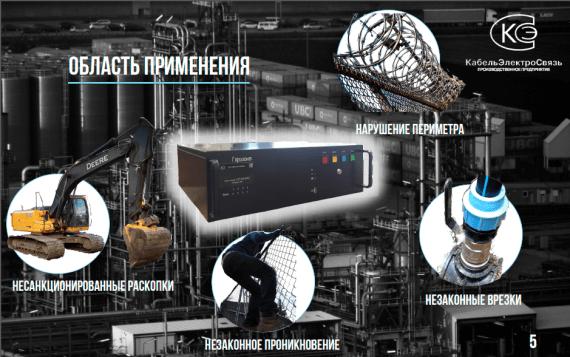 Устройство 3 для презентации в Prezi ООО «КабельЭлектроСвязь»