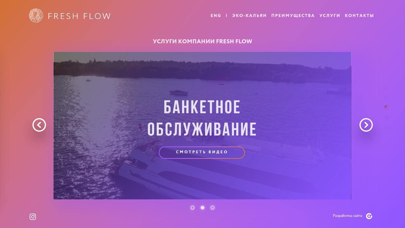 Презентация концепции сайта эко кальянов