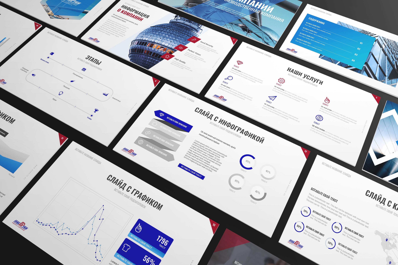 Корпоративный шаблон PowerPoint, бейдж и диплом для производственной компании