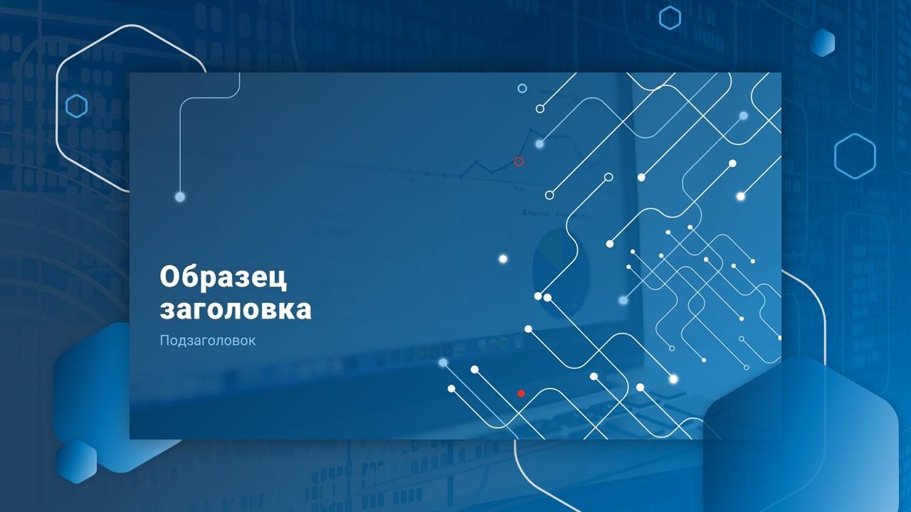 Корпоративный шаблон PowerPoint для Центра инноваций и технологий