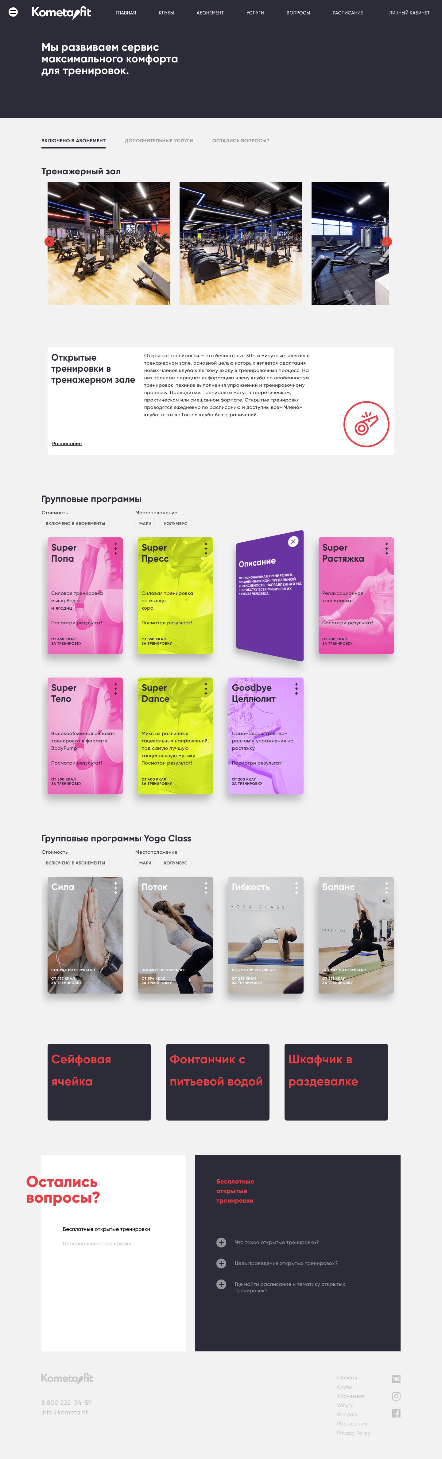 Разработка сайта для сети фитнес кубов