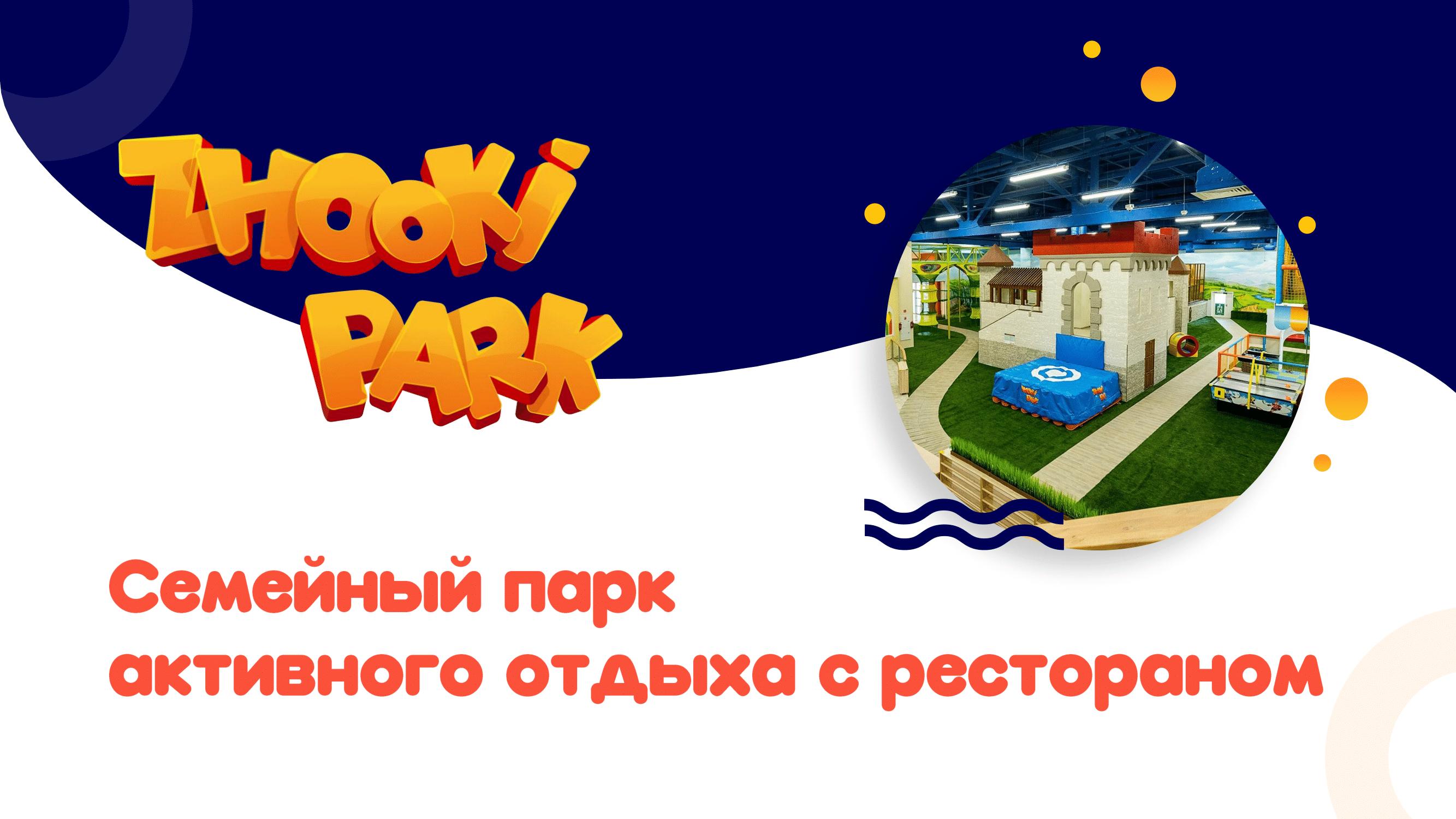 Анимационная презентация для семейного парка активного отдыха