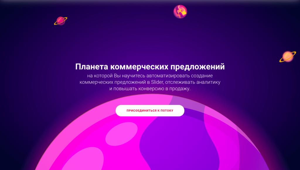 Коммерческие предложения [2020] | Онлайн курс по созданию коммерческих предложений в Slider