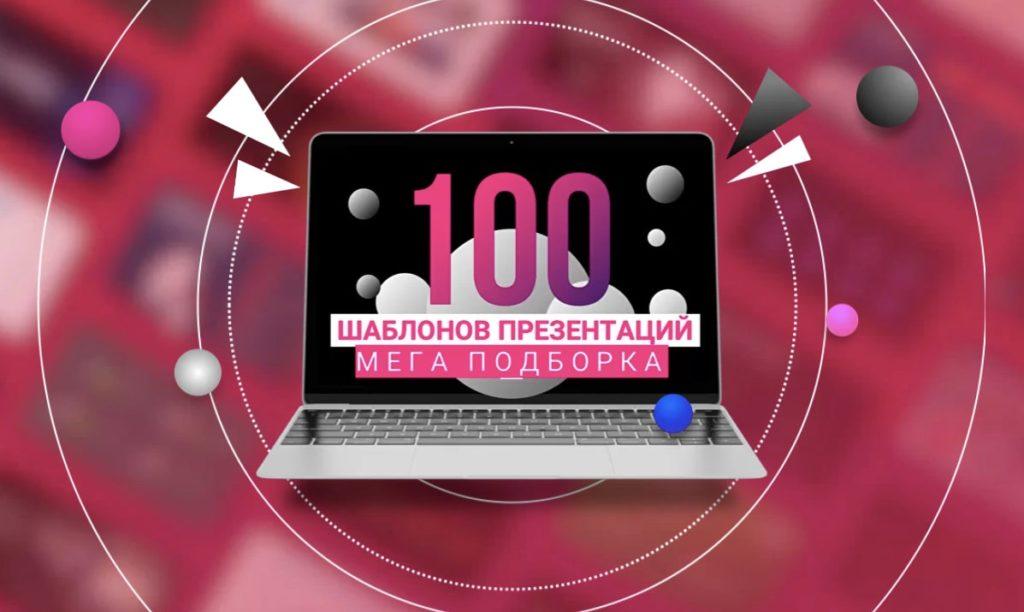 100 шаблонов презентаций PowerPoint, которые можно скачать бесплатно