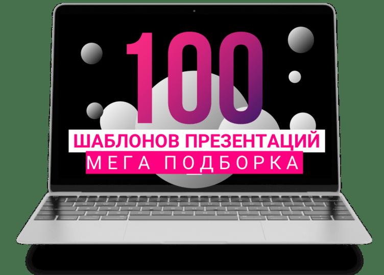 100 бесплатных шаблонов презентаций