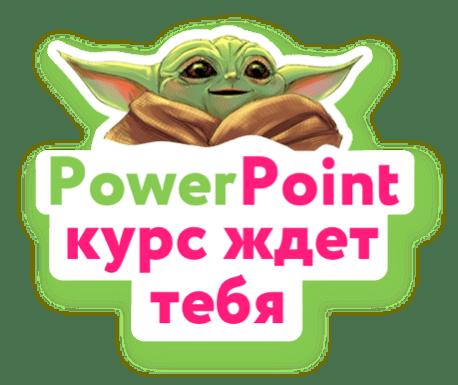 Курс PowerPoint